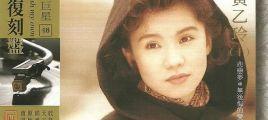 黄乙玲《歌林巨星48 经典复刻盘》