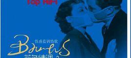 环绕HIFI音效  时尚浪漫柔情氛围 蓝调情歌3 UPDTS-WAV分轨/百度云