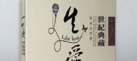 《一生爱 世纪典藏 经典老情歌》UPDTS-WAV分轨