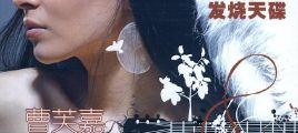 曹芙嘉《一个人爱》 最纯粹女声发烧天碟