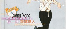 杨林2001-玻璃情人[引進版][WAV+CUE]