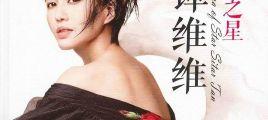音域宽广 嗓音天生丽质 谭维维《中国之星》2CD/UPDTS-WAV分轨 /百度云