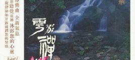 红音堂唱片 李守业《云水禅心Ⅱ》