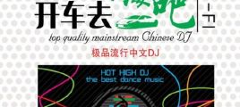 车载舞曲24K金蝶 极品流行中文DJ《开车去嗨吧》