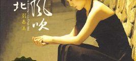 低音皇后的淳朴声色 刘春美《西北风吹 DSD》