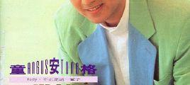童安格-一世情缘