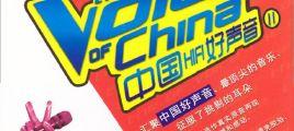 自然无造作真实的原音再现《中国HIFI好声音Ⅱ》