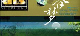 婷婷-春梦 DTS5.1-WAV分轨/百度云