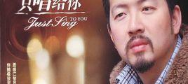 江智民《只唱给你》 醇厚而感性完美的声音