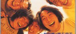 五月天2000-爱情万岁[台版][WAV CUE]