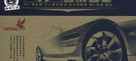 汽车发烧音乐HIFI典范 一人一首成名曲 UPDTS-WAV分轨/百度云