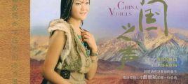 降央卓玛《中国之声 BSCD》经典珍藏版