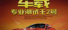 车载专业测试王2号DTS-ES6.1发烧音乐传奇 车载精品大碟/百度云