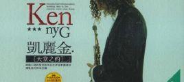 凯丽金《天堂之约》3CD