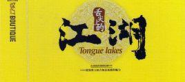 饕餐音乐盛宴 尽享天下流行《舌尖上的江湖》