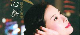 杨曼莉《唱男人心声·诉女人衷情 DSD》