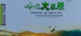呼吸大草原 2CD UPDTS-WAV分轨/百度云