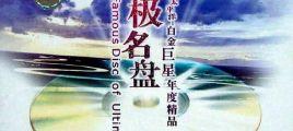 太平洋影音专辑精选《终极名盘》