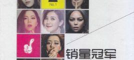 最流行女歌手音乐盛宴《销量冠军·女歌手》2CD