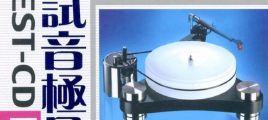 顶级专业发烧器材的试音精品《TEST-CD试音极品5》2CD