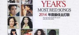 2014年度最佳主打歌 UPDTS-WAV分轨/百度云