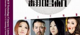 经典呈现 HIFI发烧顶级歌手《HI-END翻唱机》