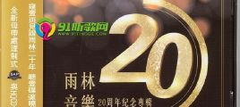 雨林音乐20周年纪念专辑HQCD[正版CD低速原抓WAV+CUE]