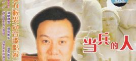 刘斌《当兵的人》立体声WAV整轨+CUE