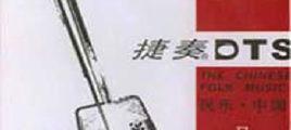 捷奏- 民乐中国系列之马头琴