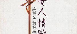 平凡中直指人心 梁静茹-女人情歌·黄金精选 2CD UPDTS-WAV分轨/百度云