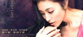 蕾亭-爱情苦酒