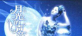小月-月光的声音 蓝光DTS