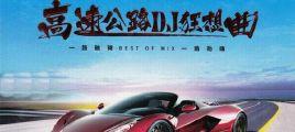 《高速公路DJ狂想曲》3CD UPDTS-WAV分轨