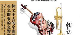 古弦新韵铸民魂《戏说·现代交响京剧组曲 HQCD》