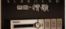 WAV音乐中文对唱DTS-ES6.1 无敌·情歌DTS/百度云