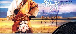 容中尔甲《蓝天上的歌者》2CD