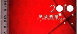 《2010原音精选 THE PERFECT SOUND》 立体声WAV分轨