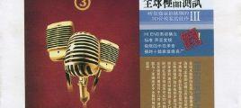 达芬唱片 至尚音乐《全球极品测试Ⅲ DSD》2CD