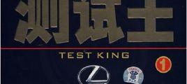 雷克萨斯 汽车音响多声道测试碟《DTS测试王》2CD