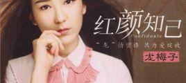 众星捧月星光璀璨 龙梅子对唱专辑《红颜知己》UPDTS-WAV分轨/百度云