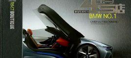 车载音乐 完美音质《豪驾专享系列·宝马4S店BMW NO.1》