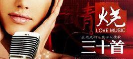 《极品HIFI·女声情烧30首 HQCD》2CD 立体声WAV分轨