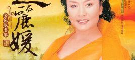 彭丽媛《晶致 金色歌唱家 彭丽媛》2CD