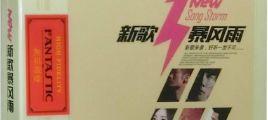 当红HIFI靓声倾情演绎《新歌暴风雨》2CD