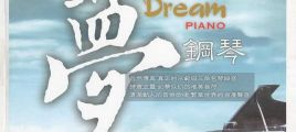 风林唱片 杨亮《梦钢琴》