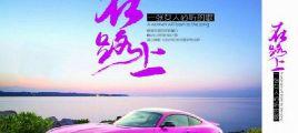 时尚之路 极致完美的声色魅力《在路上·一张女人必听的歌》2CD/UPDTS-WAV分轨 /百度云