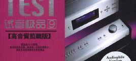 TEST-CD 试音极品9  2CD UPDTS-WAV分轨/百度云