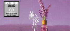 靓歌靓声绝版经典重现《发烧中的精选6(国语)薰衣草》DTS-ES6.1[WAV分轨]