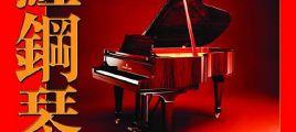 风林唱片 李嘉&董音《红钢琴·恋琴》(黑胶)