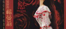 发烧界最受关注的女歌手 杨曼莉《愿(中文版)》